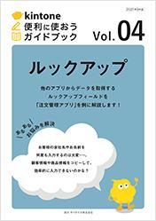 kintone アプリ ダウンロード